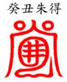 Guichou Zhude.png