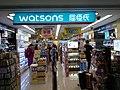 HK 上水匯 Sheung Shui Spot shop Watsons Jan 2017 Lnv2.jpg