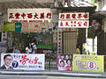 HK 2008 Lego Vote Lo Wing Lok 7 n Civic Party 8 Banner Queen s Road West a.jpg