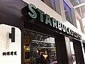 HK CWB Tung Lo Wan Road shop Starbucks Jan-2013.JPG