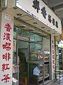 HK Kennedy Town Balcher Street 107 Egg Tart Bakery Cafe.JPG