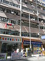 HK Mid-levels 堅道 Caine Road 133 大成大廈 Tai Shing Building Kindergarten Parkn shop Aug-2010.JPG