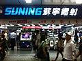 HK Mongkok 西洋菜南街 Sai Yeung Choi Street South 蘇寧鐳射 Suning shop night July-2011.jpg