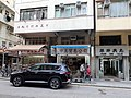 HK SYP 西環 Sai Ying Pun 皇后大道西 Queen's Road West shop 光興洋服 Kwong Hing Tailor April 2020 SS2 03.jpg