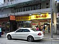 HK Sai Ying Pun Centre Street Kam Ngar Cake Shop white Mercede-Benz carpark Sept-2012.JPG