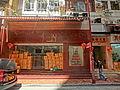 HK Sheung Wan 文咸西街 35-41 Bonham Strand West Aug-2014 zr2 Kiu Kwong Mansion shop.JPG