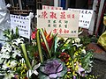 HK Sheung Wan 方卓如 Fong Cheuk Yu 2 陳淑莊 Chan Shuk Chong flower sign 25-May-2012.JPG