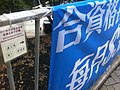 HK Sheung Wan Mid-levels Bonham Road March-2012 Election banner sign Ip4 Tang Ying Lin.jpg