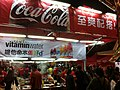 HK Victoria Park Lunar New Year Fair cooked food stall ads signs Coke n VitarminWater n visitors Feb-2013.JPG