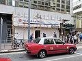 HK WC 灣仔 Wan Chai 柯布連道 O'Brien Street 莊士敦道 Johnston Road Southorn Garden shop NCBank 南洋商業銀行 Nanyang Commercial Bank October 2020 SS2 01.jpg
