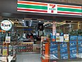 HK Wan Chai North Harbour Road Great Eagle Centre shop 7-Eleven store October 2020 SS2.jpg