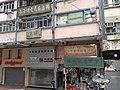 HK tram 118 view 灣仔 Wan Chai 軒尼詩道 Hennessy Road shops October 2019 SS2 06.jpg