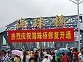 Haizhu Bridge 20130831 173910.jpg