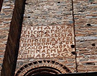 Hrelja - Hrelja's 1334 inscription on the tower in the Rila Monastery