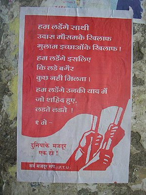 Communist Party of India (Marxist–Leninist) New Democracy - IFTU May Day poster