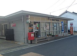 Iki Seto Post Office.JPG
