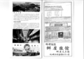 Industry and Sightseeing of Minakuchi town P.17-18.png