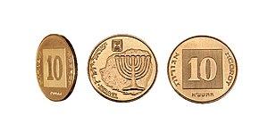 Israeli new shekel - Image: Israel 10 Agorot 1985 Edge, Obverse & Reverse