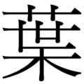 It-葉.png