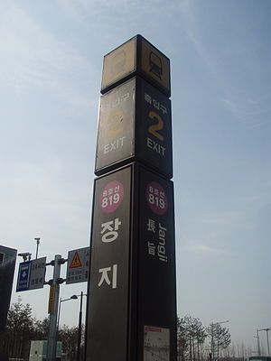 Jangji Station - Jangji Station