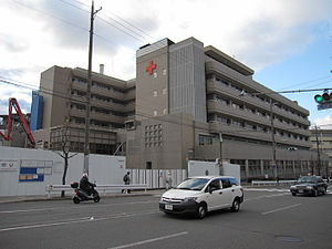 Japanese Red Cross Society Kyoto Daiichi Hospital.JPG