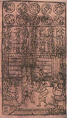 a paper banknote with Chinese characters and images inscribed