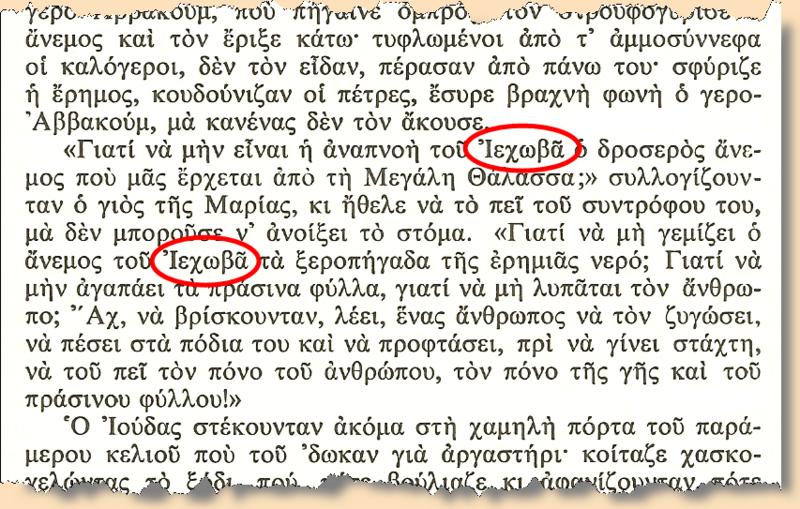 KAZANTZAKIS NIKOS O Teleftaios Peirasmos p142 Iehova