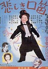 美空ひばり初主演映画「悲しき口笛」のポスター