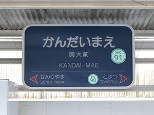 Kandai-mae Station - Image: Kandaimae Station (01) IMG 5248r 20160807