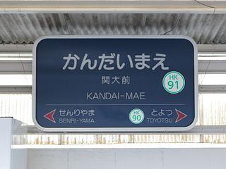 Kandai-mae Station Railway station in Suita, Osaka Prefecture, Japan