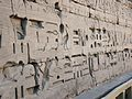 Karnak temple wall hieroglyphic script.jpg