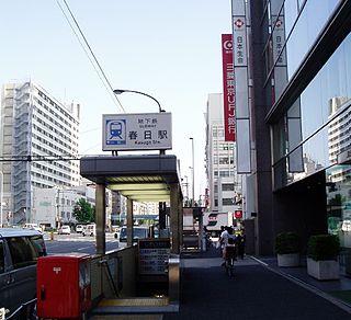 Kasuga Station (Tokyo) metro station in Bunkyō, Tokyo, Japan