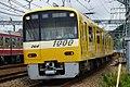 "Keikyu N1000 Series 1057 formation ""Yellow Happy Train"".jpg"