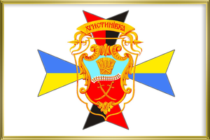 Khrystynivka - Image: Khrystynivka prapor