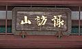 Kichijoji hall plate.jpg