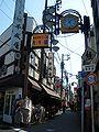 Kirakira tachibana shopping street kyojima.JPG