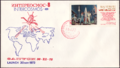 Letter Sov 1972 Intercosmos8 ADeyneka B002.png