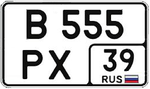 License plate in Russia 1A.png