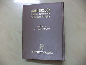Tamil Lexicon dictionary - Back cover of the Tamil Lexicon dictionary