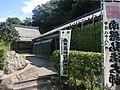 Mankyu-ji temple, Mini, 2017.jpg