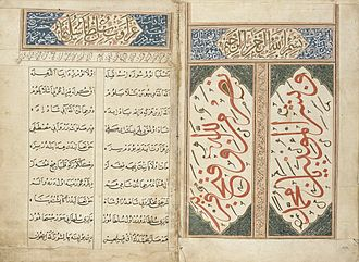 Islam in Serbia - Image: Manuscript in Masnavi Verse in Praise of Sulayman I LACMA M.85.237.15 (3 of 4)