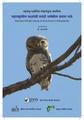 Marathi Bird Names BNHS and Maharashtra Pakshimitra 2016.pdf