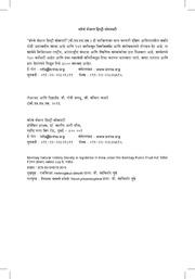 File Marathi Bird Names Bnhs And Maharashtra Pakshimitra 2016 Pdf Wikimedia Commons