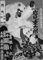 Matsunosuke Onoe luchando contra un mono gigante en el poster promocional de una de sus películas.png