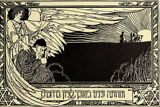 Ephraim Moses Lilien - Image: May our eyes behold your return in mercy to Zion