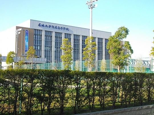 兵庫 県立 大学 附属 高等 学校
