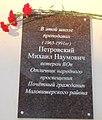 Memorialnaya doska PetrovskyMN.jpg