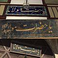 Mevlana Museum (Green Mausoleum) in Konya Turkey By Mardetanha (21).JPG