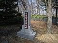 Monument to Ishikari Bannaguro Land Improvement District.jpg