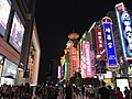 Nanjing Road Shopping Street at night 20180924-3.jpg